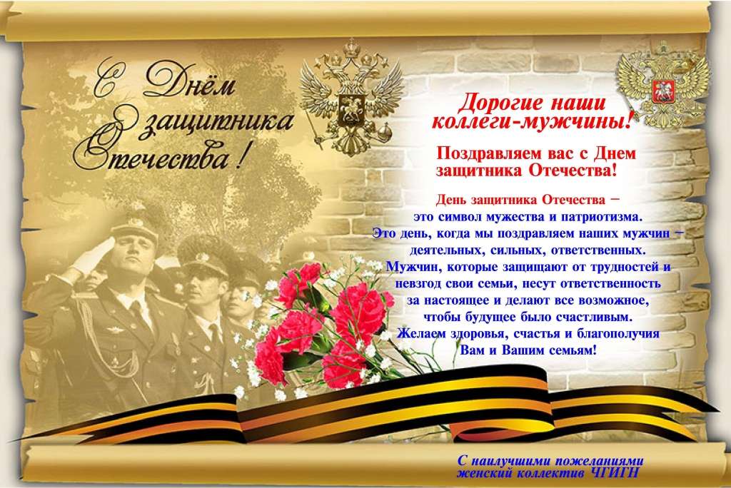 Поздравление мужчин женским коллективом